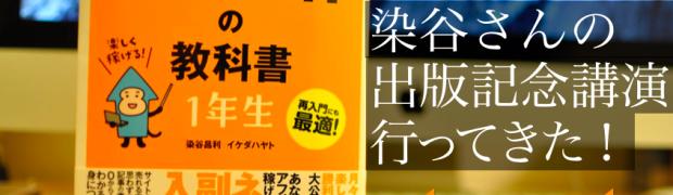 染谷昌利さん『世界一やさしい アフィリエイトの教科書 1年生』出版記念公演で、ブログ運営についてめっちゃ学んできました!
