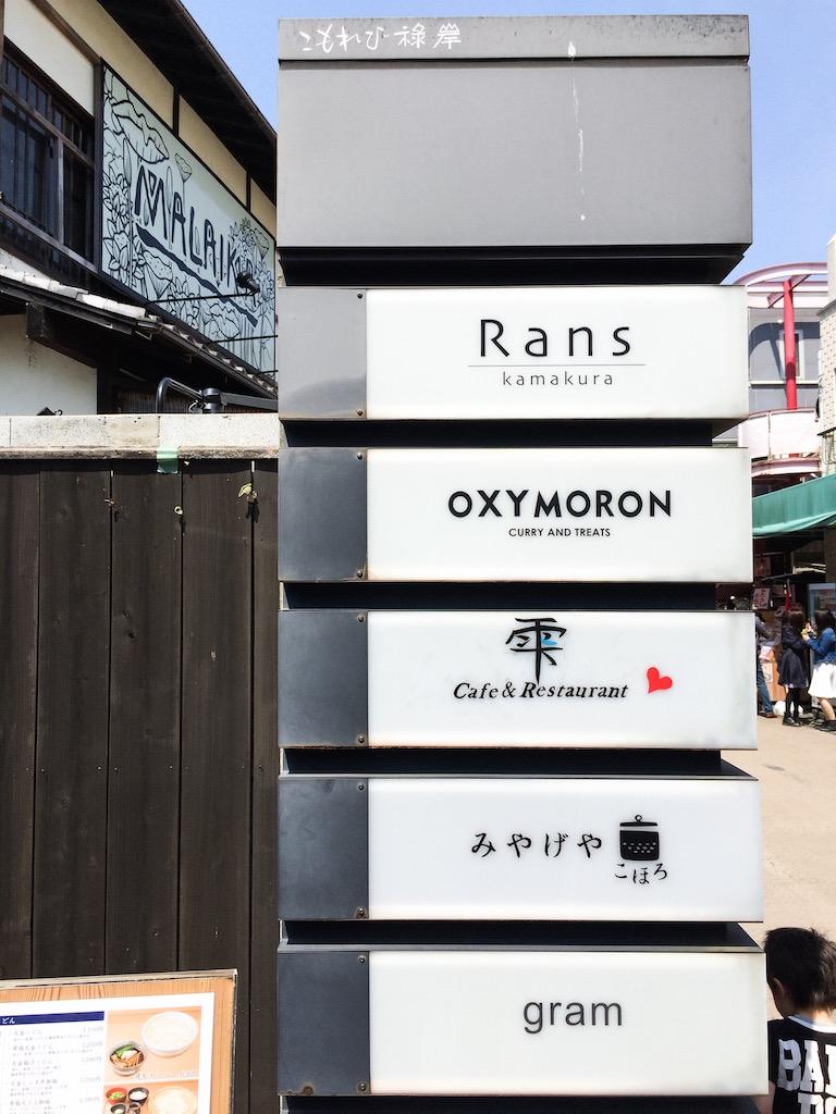gram 鎌倉5