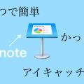 keynote0