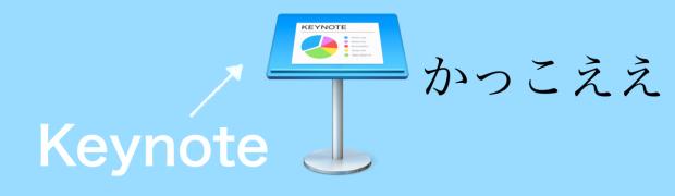 【Mac】Keynoteで魅力的なブログのアイキャッチ、YouTubeのサムネイル画像を超簡単に作成する方法!