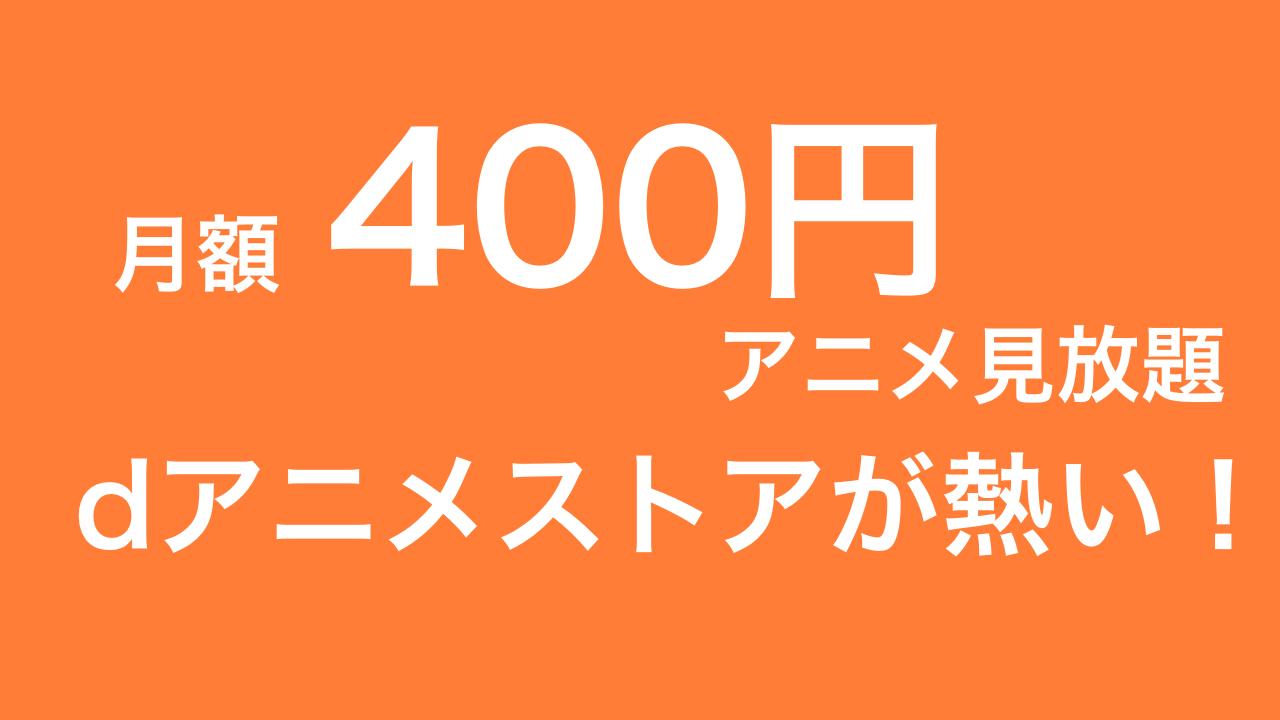 dアニメストア.001