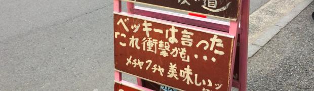 横浜六角橋の怪しすぎる謎のカレー店「サリサリカリー」のクオリティがすごい!