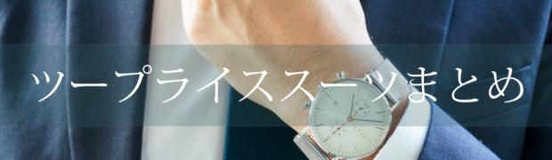3万円以下のスーツ!新社会人・新入社員にオススメのツープライスショップまとめ!