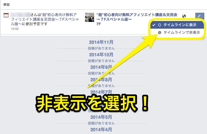 facebookイベント4