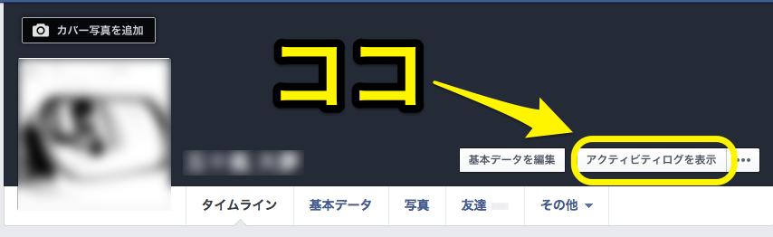 facebookイベント1