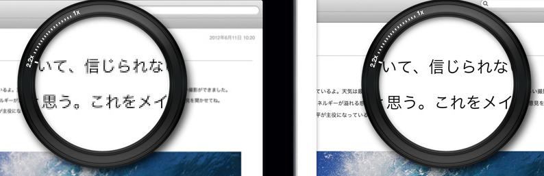 Retinaディスプレイ2013-11-01 10.43.33