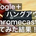 chromecast2-1