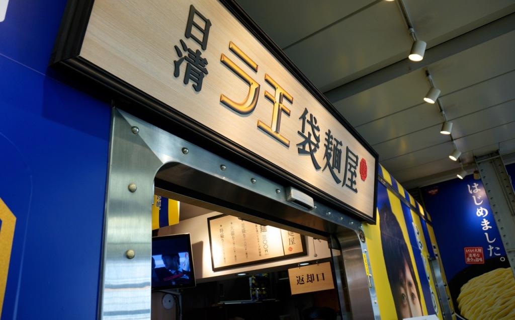 日清ラ王袋麺屋2