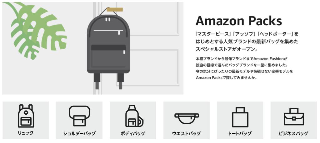 Amazon-Packs