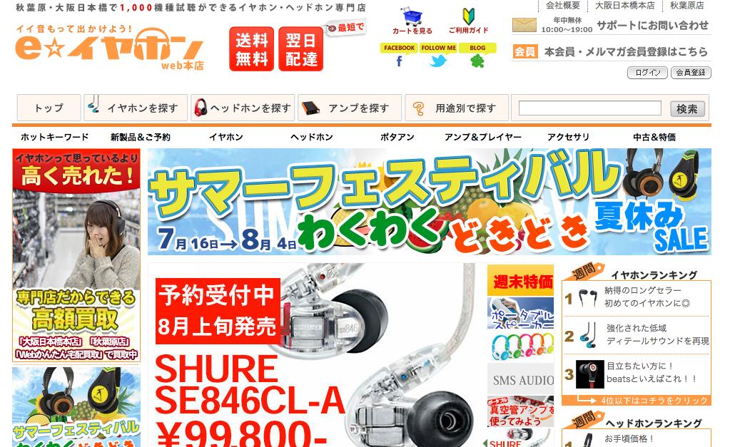 e☆イヤホン 2013-07-21 19.26.23