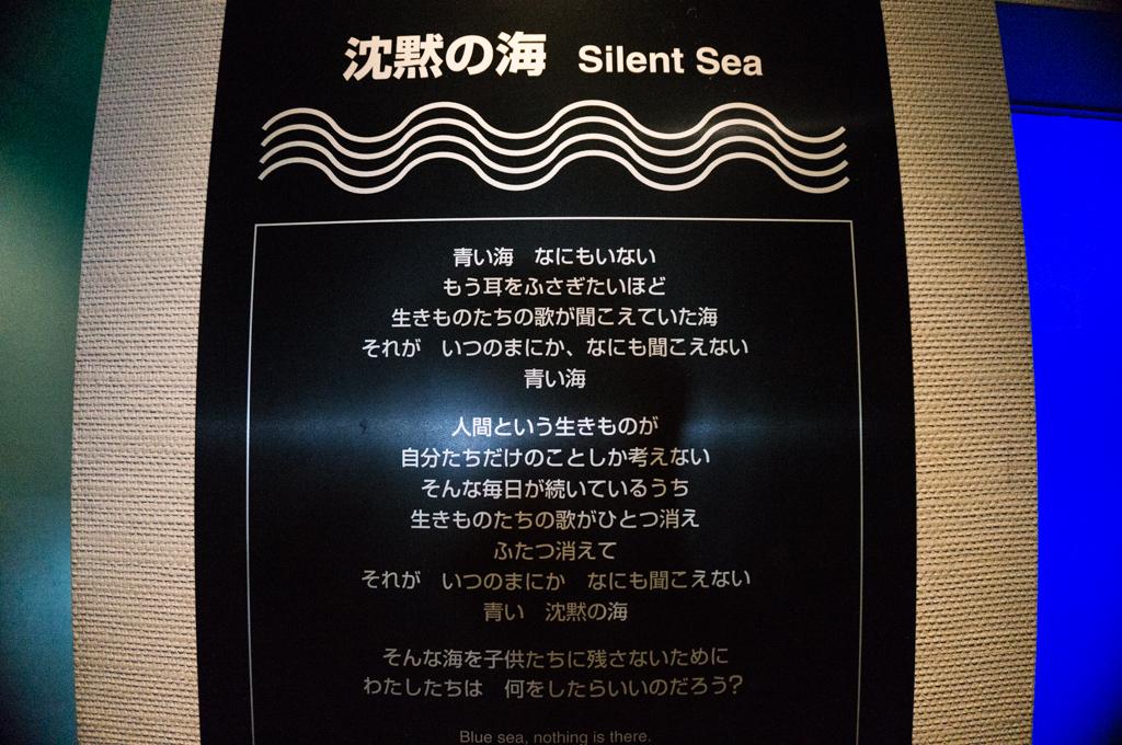 沈黙の水槽1