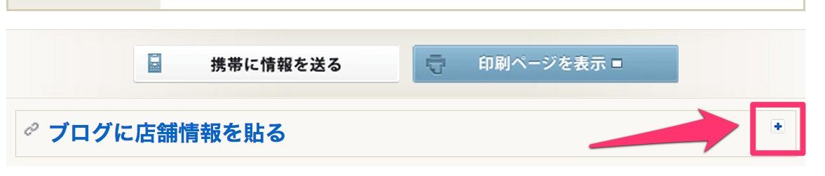 食べログ_2013-05-08_22.44.36