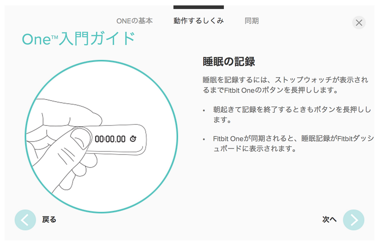 fitbit one 2013-07-06 11.41.49