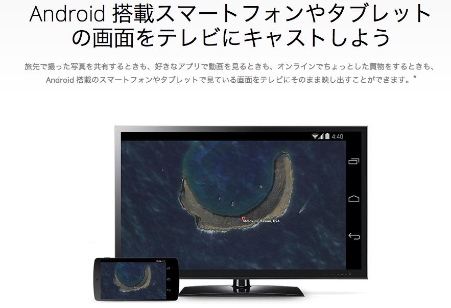 chromecast対応アプリ3