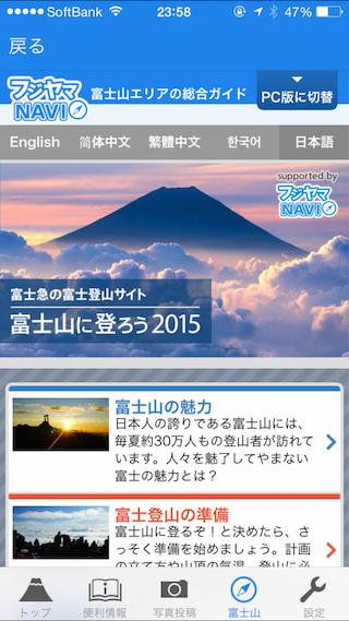 富士登山navi11