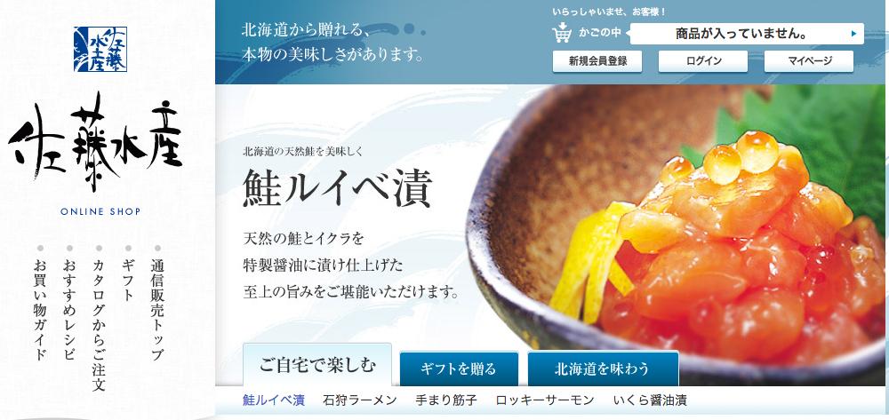 佐藤水産 2013-07-28 16.11.43