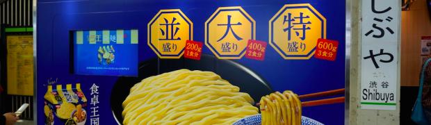 JR渋谷駅にあの「日清ラ王」の実店舗!?山手線ホームで食べる袋麺が激安でうま〜い!