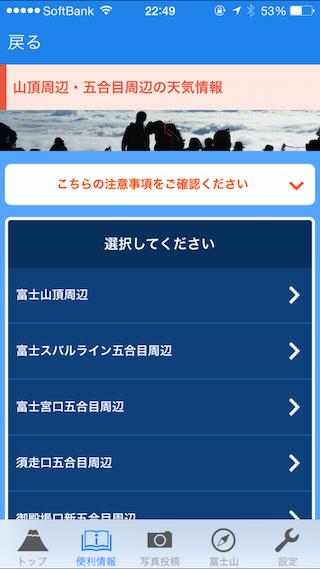 富士登山navi8