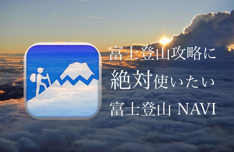 富士登山navi0