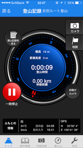 富士登山navi6