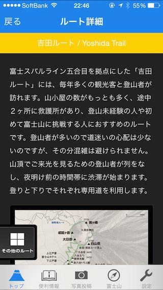 富士登山navi3