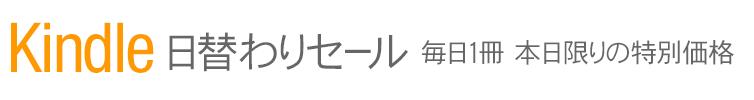 kindle日替わりセール2013-11-30 19.56.49