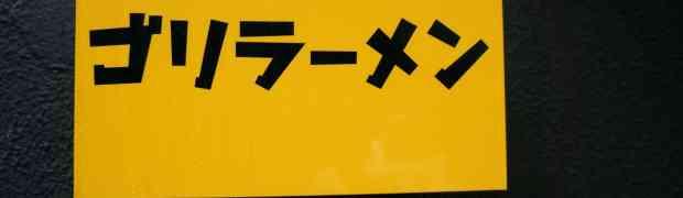 「まぜ」なのにつゆだく!!大宮駅近く、二郎系ラーメン店「ゴリラーメン」で大盛り、トッピング全増しのまぜそばを食らう!!
