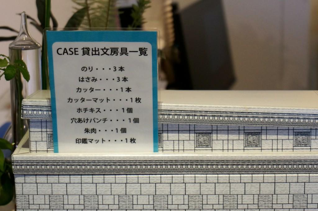 case shinjuku9