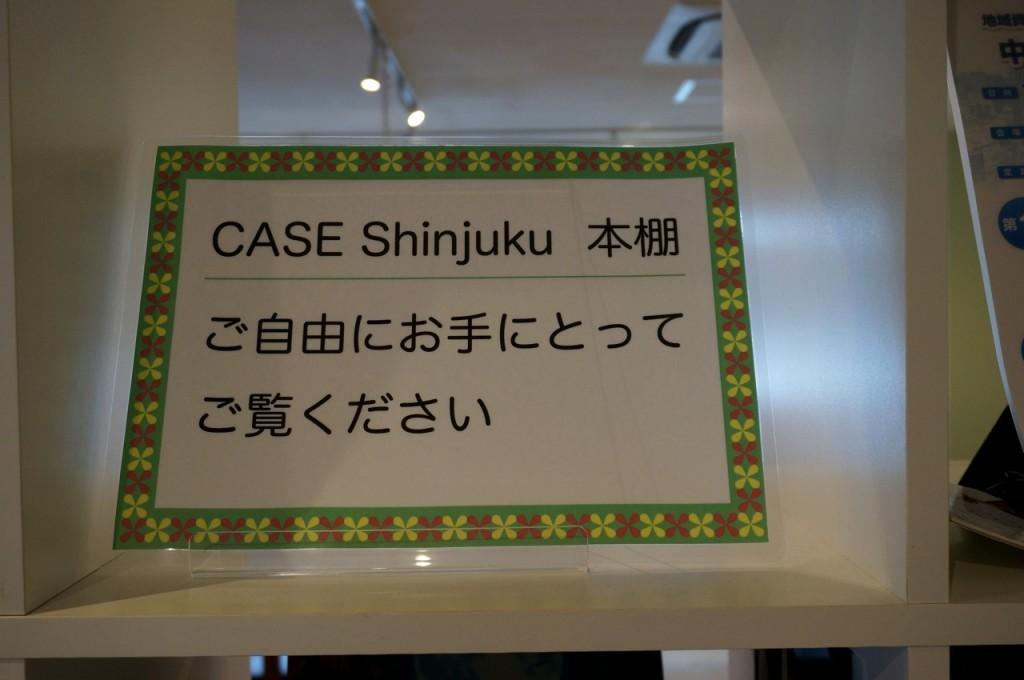 case shinjuku10