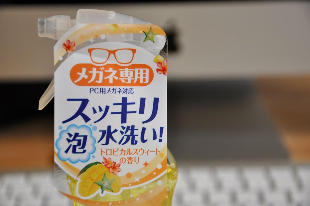 メガネ洗浄0015