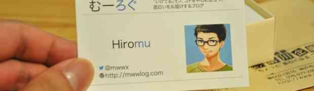 ブロガー名刺到着!!前川企画印刷さんに名刺をお願いしてよかった3つのこと!!