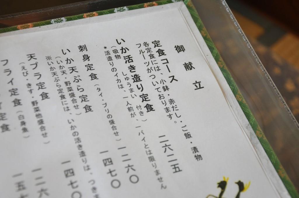 呼子イカ0074