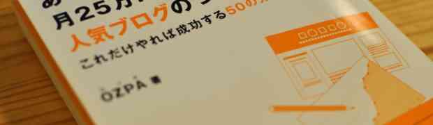 【読書】OZPAさんの本から学ぶ、ブログを運営する上で必要な3つのこと!
