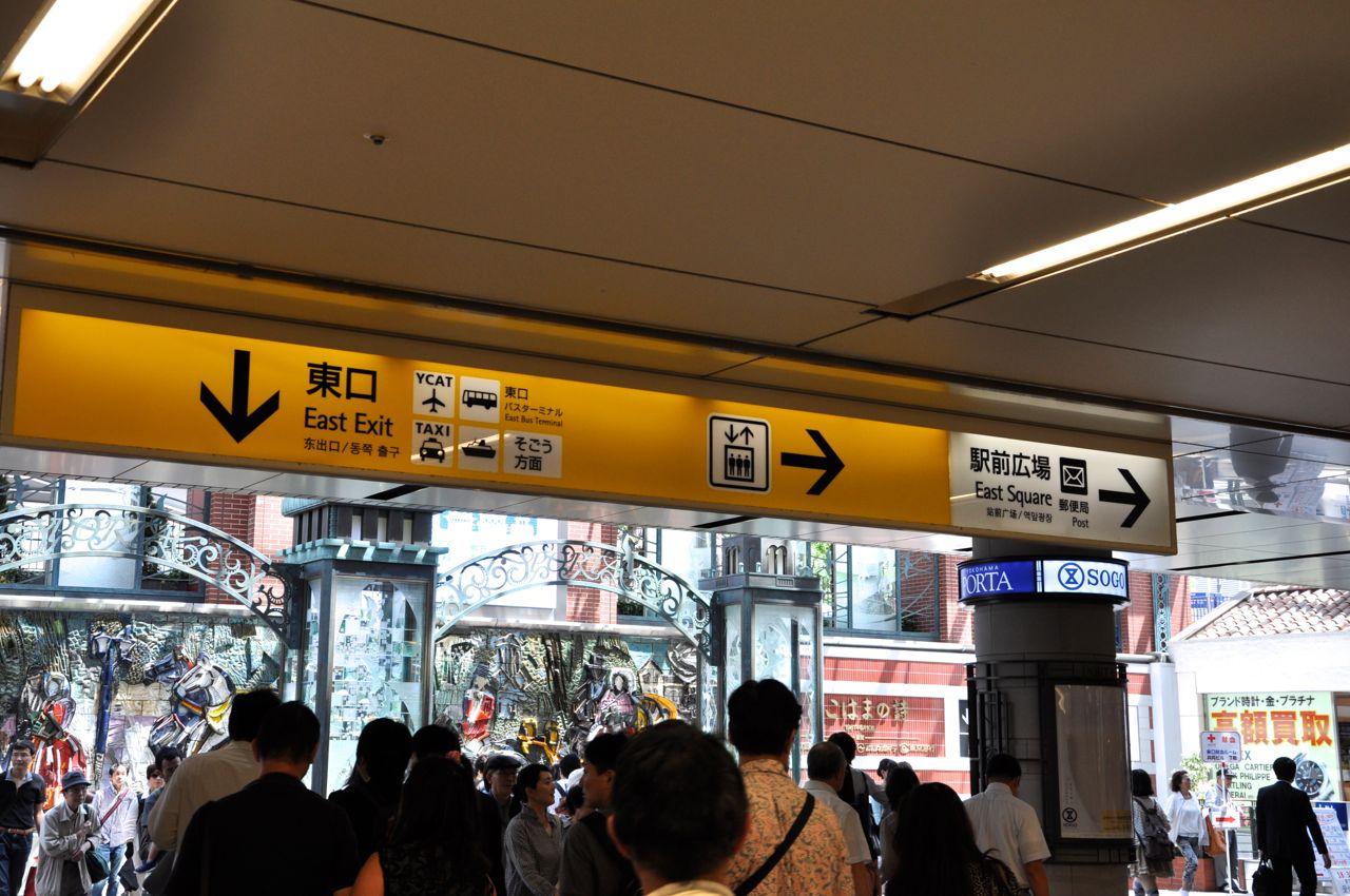 横浜駅0623