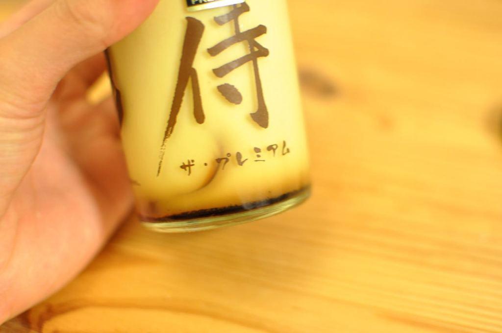 侍のプリン10