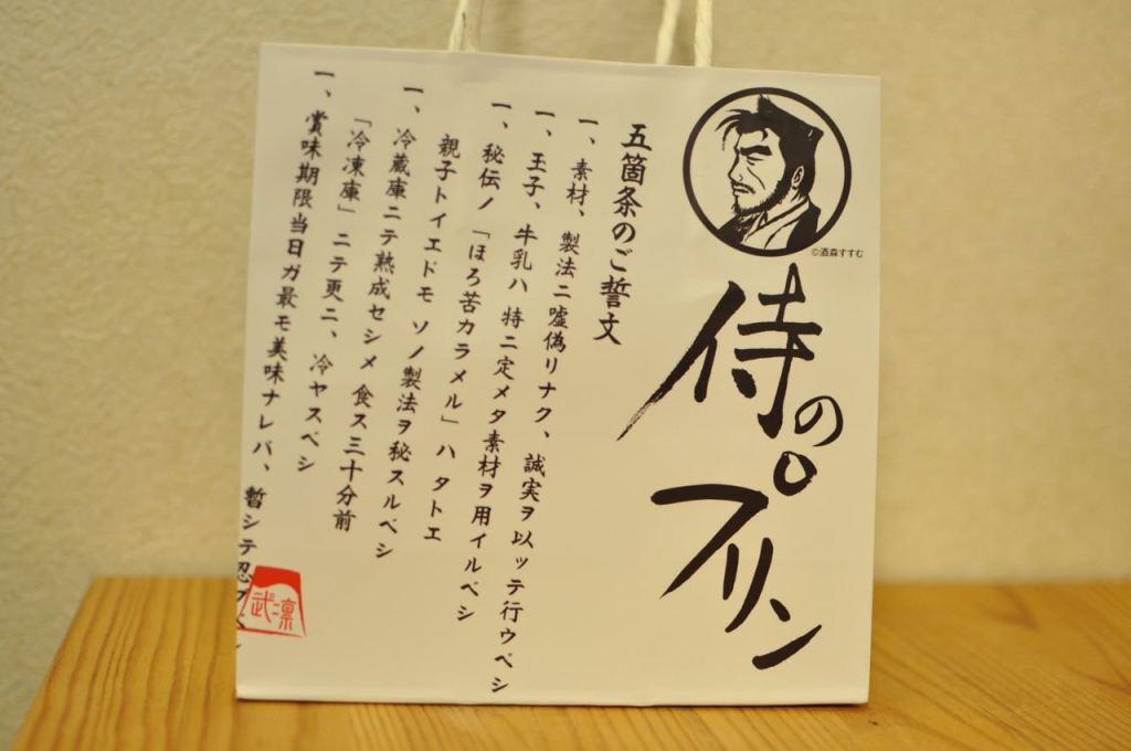 侍のプリン6