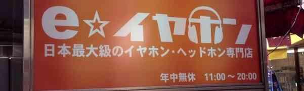 ネットより安いかも!?イヤホン、ヘッドホンは秋葉原にある専門店「e☆イヤホン」で視聴してから買っとけ!