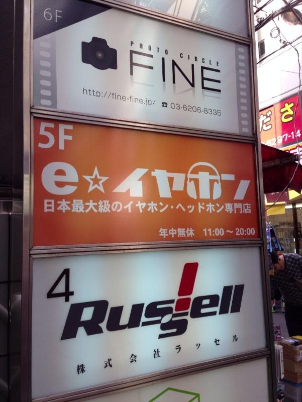 e☆イヤホン0579