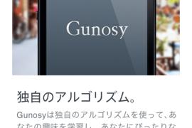 iPhoneアプリ版Gunosy(グノシー)の使い方完全版!さくさく情報収集!