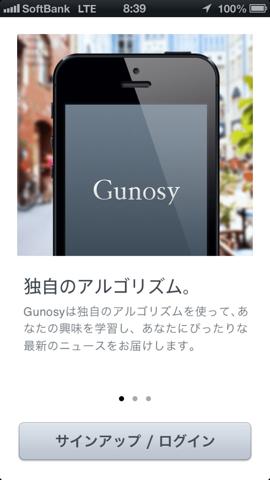 Gunosy IMG_1061