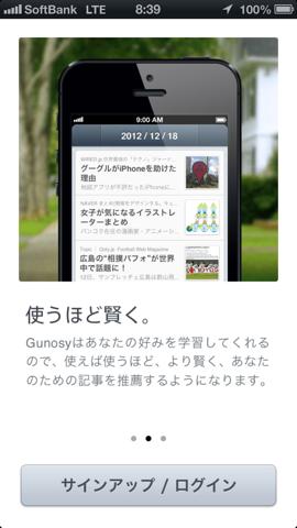Gunosy IMG_1172