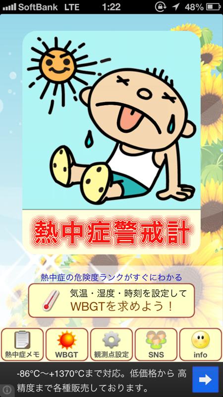 熱中症2767