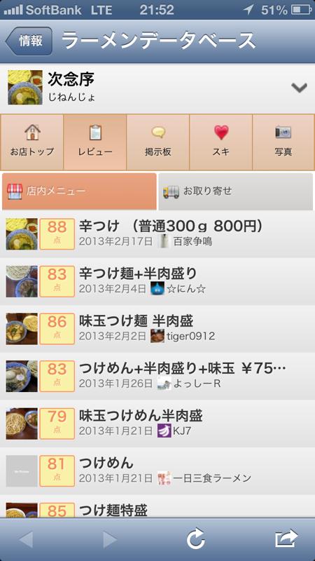 ラーメンマップ4780