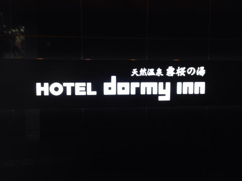 ドーミーイン4843