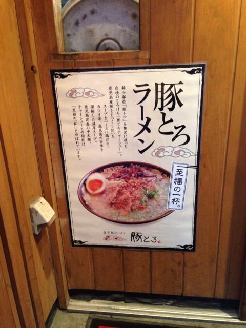 豚とろラーメン4846