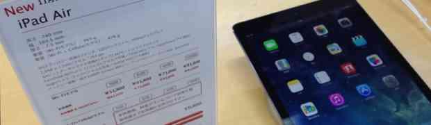 iPad Airが衝撃的な軽さだった件!これなら片手でもちゃんと持てるっしょ!