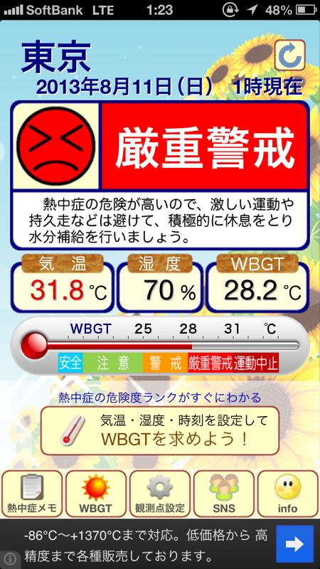 熱中症5896