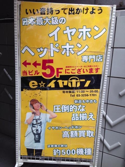 e☆イヤホン5988