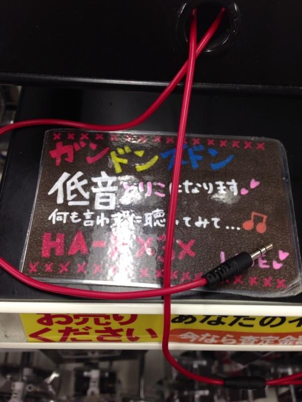 e☆イヤホン8501