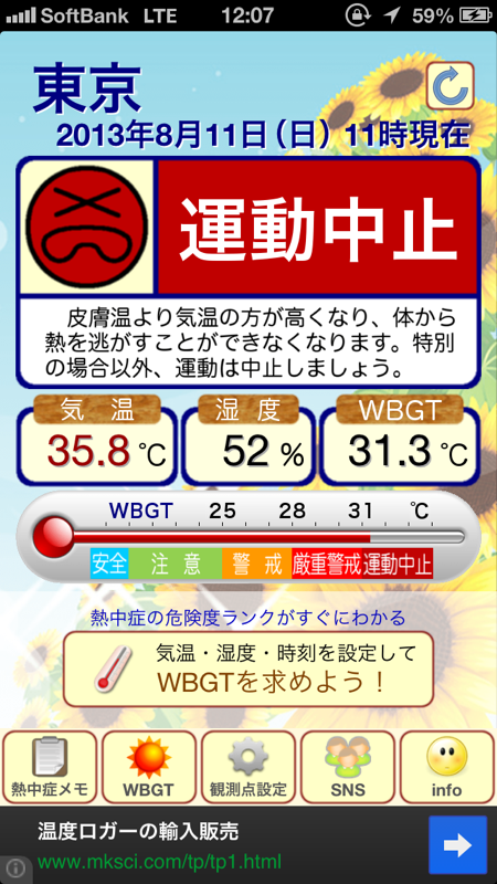 熱中症9483